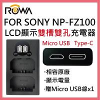 ROWA 樂華 FOR SONY NP-FZ100 FZ100 NPFZ100 LCD顯示 USB Type-C 雙槽雙孔電池充電器 相容原廠 雙充