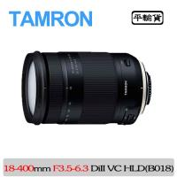 TAMRON 騰龍 18-400mm F3.5-6.3 DiII VC HLD (平行輸入) B028