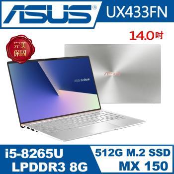 ASUSS 華碩 UX433FN-0092S8265U 14吋 (i5-8265U/8G/512G M.2 SSD/W10) 窄邊框獨顯筆電-冰柱銀