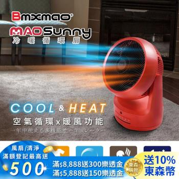 限時優惠!! 【日本 Bmxmao】MAO Sunny 冷暖智慧控溫循環扇 (循環涼風/暖房功能/衣物乾燥/寵物烘乾)