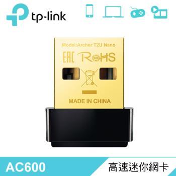 【TP-Link】Archer T2U Nano AC600 無線微型 USB 網路卡 【贈飲料杯套】