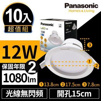 【Panasonic國際牌】10入超值組 LED 崁燈 極亮 12W 15cm 無閃頻 全電壓 附快速接頭 保固兩年 白光/自然光/黃光
