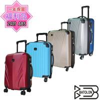 (福利品 24吋) ABS混款加大硬殼箱/行李箱/旅行箱