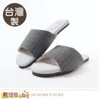 魔法Baby 室內拖鞋 台灣製銀纖維抗菌除臭乳膠墊頂級居家拖鞋