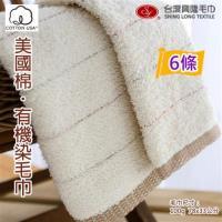 台灣興隆毛巾製 美國棉 有機染毛巾 (6條裝 小資組) 無染毛巾
