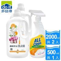 多益得纖維酵素洗衣精2000mlx2瓶+All Clean衣領精500ml