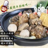 阿宗師-軟嫩羊肋排爐10包組(口味任選)-1000g