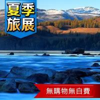 夏季旅展-北疆禾木村喀納斯巴音布魯克環線11日(無購物無自費)旅遊