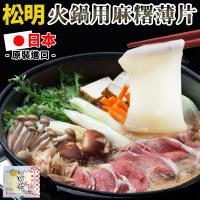 日本原裝進口 松明 火鍋用麻糬薄片(180公克/包) x3包