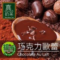 歐可 控糖系列 真奶茶 巧克力歐蕾 x3盒 (8入/盒)