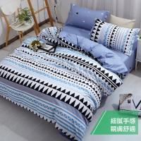 eyah 宜雅 台灣製時尚品味100%超細雲絲絨雙人特大兩用被床包四件組-藍海圖騰