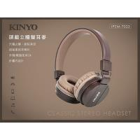 KINYO 頭戴式可折疊立體聲耳機麥克風IPEM-7023