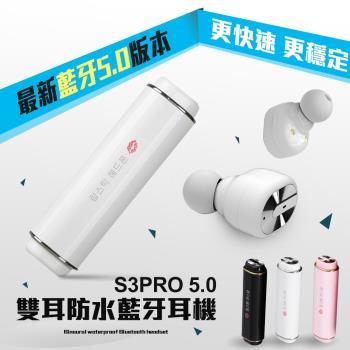 【MTK】5.0版口紅雙耳真無線藍牙耳機S3PRO(藍牙升級版)