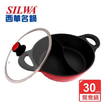 SILWA 西華 鴻運鑄造鴛鴦火鍋30cm★買就送廚藝寶湯杓