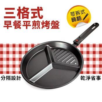 將將好餐廚 三格式早餐平煎烤盤25cm(可拆式鍋柄)