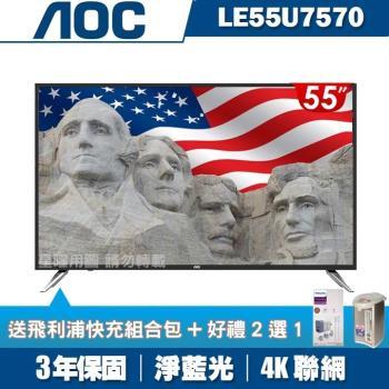 美國AOC 55吋4K UHD聯網液晶顯示器+視訊盒LE55U7570