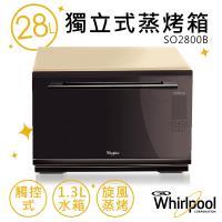 夜-Whirlpool惠而浦 28L獨立式蒸烤箱 SO2800B