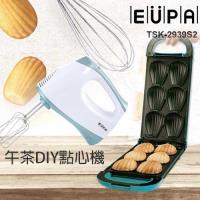 EUPA 優柏 貝殼造型點心機+電動攪拌器 TSK-2939S2_9462 超值組DIY