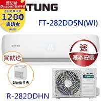 TATUNG大同 4-6坪直流變頻冷專晶采系列WiFi版 FT-282DDSN(WI)/R-282DDHN