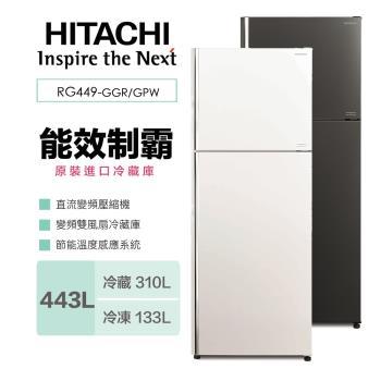【送$1,000提貨券↘24期0利率】HITACHI日立443公升一級能效雙門電冰箱(琉璃面板) RG449 / R-G449