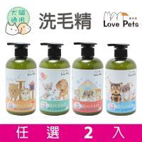 Love Pets 樂沛思 寵物洗毛精-犬貓適用 500ml-任選2入