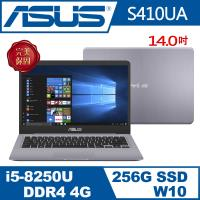 ASUS 華碩 VivoBook S410UA-0111B8250U 14吋FHD (i5-8250U/4G/256G SSD/W10) 窄邊框筆電