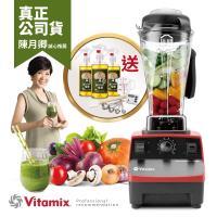 美國Vita-Mix TNC5200 全營養調理機(精進型)-紅色-公司貨-送天然橘寶3罐+工具組等好禮