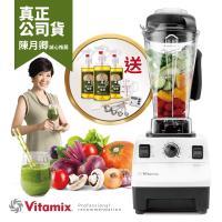 美國Vita-Mix TNC5200 全營養調理機(精進型)-白色-公司貨-送天然橘寶3罐+工具組等好禮