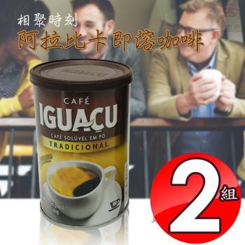 二罐伊瓜蘇即溶咖啡200g/罐/研磨細粉/零熱量/金德恩/巴西傳統風味