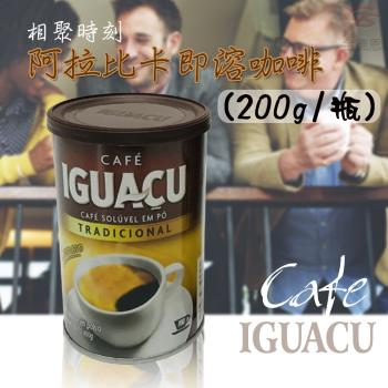 一罐伊瓜蘇即溶咖啡200g/瓶/研磨細粉/零熱量/金德恩/巴西傳統風味