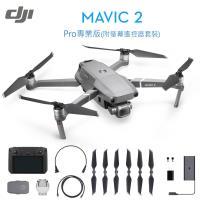 現貨 DJI Mavic2 Pro 專業版/帶螢幕遙控器套裝(公司貨)