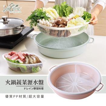 Incare 超大容量火鍋蔬菜分隔瀝水盤-2入超值組