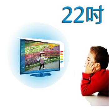 台灣製~22吋 [護視長] 抗藍光液晶螢幕護目鏡 三星 S22F350FHE (D款)
