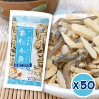 [五桔國際]香脆杏仁小魚乾X50(20g/包)