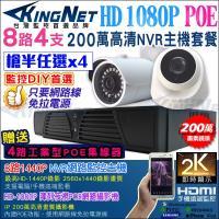KINGNET 監視器攝影機 8路4支 NVR 監控套餐 任選 HD 1080P 防水槍型 室內半球 內建POE供電  櫃檯收銀 DIY好安裝 監控