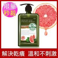 【即期瓶損良品】橙柚舒敏滋養洗髮精 520ml (效期至:2020.08.31 )