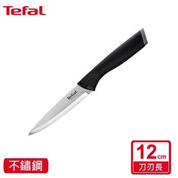 Tefal法國特福 不鏽鋼系列萬用刀12CM