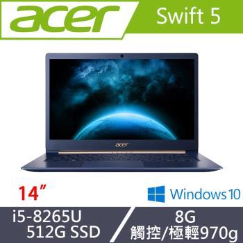Acer宏碁 Swift 5 輕薄美型效能筆電 SF514-53T-525S 14吋/i5-8265U/8G/512G SSD 海洋藍