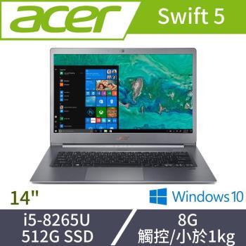 Acer宏碁 Swift 5 輕薄美型效能筆電 SF514-53T-522T 14吋/i5-8265U/8G/512G SSD 冷酷灰