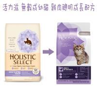 【Holistic Select活力滋.新鷹格】《WDJ推薦》無穀成幼貓 雞肉聰明成長配方-2.5磅(2.5LB)-網 買就送