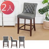 Bernice-藍恩實木吧台椅/吧檯椅/高腳椅(矮)(二入組合)