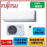 (好禮三選一) FUJITSU 富士通 5-7坪R32高級變頻冷暖分離式冷氣AOCG040KMTA/ASCG040KMTA