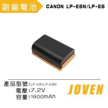 JOVEN CANON LP-E6N / LP-E6 相機專用鋰電池