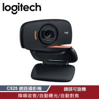 【Logitech 羅技】 C525 網路攝影機 【贈防蚊貼】