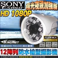 KINGNET 監視器攝影機 HD 1080P 12陣列燈 紅外線夜是加強版 防水槍型 300萬鏡頭 AHD TVI CVI 類比 台灣製 鋁合金外殼
