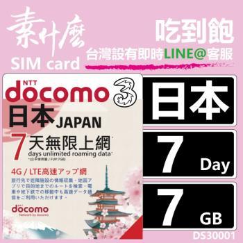 (素什麼) 沒話術 日本第一網卡 最強版4G上網 7天7GB保證夠流量 +附加吃到飽功能 日本網卡 日本SIM卡
