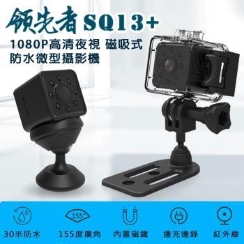 領先者 SQ13+ 高清夜視1080P 防水微型磁吸式 行車紀錄器/運動攝影機(加送32G卡)