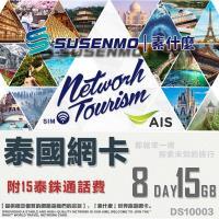 (素什麼) 泰國網卡 8天4G吃到飽+100泰銖通話費 泰國SIM卡 泰國網卡 泰國上網卡