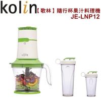 歌林 大馬力隨行杯果汁料理攪拌機JE-LNP12 / 一機兩用(福利品)