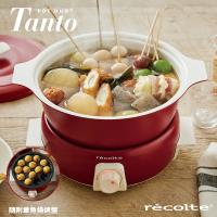 只限8/11結帳88折 recolte 日本麗克特 Tanto調理鍋1.9L(含章魚燒烤盤)經典紅